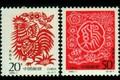 1993年生肖鸡邮票