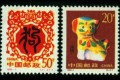 1994年生肖狗邮票