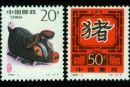 1995年生肖猪邮票分享