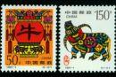 1997年生肖牛邮票