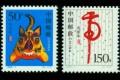 1998年生肖虎郵票簡介