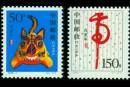 1998年生肖虎邮票简介