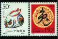 1999年生肖兔郵票簡介