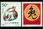 1999年生肖兔邮票简介