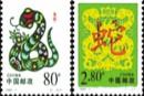 2001年生肖蛇邮票常识