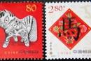 解析2002年生肖马邮票