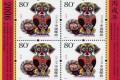 2006年生肖狗邮票收藏小常识