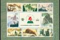黄山小型张,风景收藏最流行