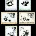 编号邮票57-62 熊猫