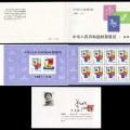 SB(5)1981 中華人民共和國郵票展覽·日本