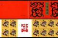SB(15)1988 戊辰年