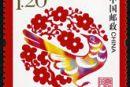 贺2《喜临门》邮票