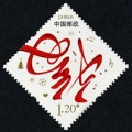 贺4《迎春纳福》邮票