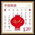 贺5《贺新春》邮票