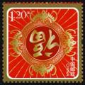 賀7《福臨門》郵票