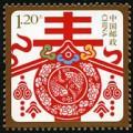 贺8《春》邮票