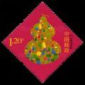 賀9《幸福美滿》郵票