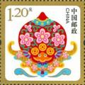 贺10《福寿安康》邮票