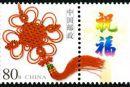 个3 《同心结》个性化服务专用邮票