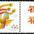 個7 《吉祥如意》個性化服務專用郵票