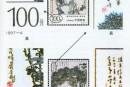 1997-4《潘天寿作品选(T)》邮票的真假辨别