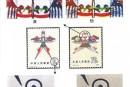 T.50《风筝》邮票的真僞辨别