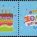 個43《生日快樂》郵票