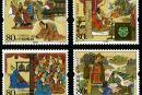 2004-5 《成语典故(一)》特种邮票
