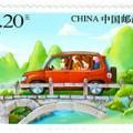 贺卡专用邮票(2015)