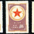 """軍1 """"軍人貼用""""郵票"""