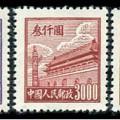 普2 天安門圖案普通郵票(第二版)