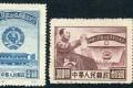 纪2 中国人民政治协商会议纪念