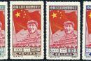 纪4 中华人民共和国开国纪念邮票