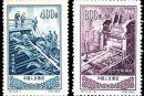 特10 无缝钢管厂及大型轧钢厂邮票