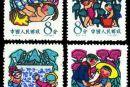 特18 儿童邮票