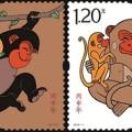 2016-1 《丙申年》特种邮票