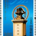 新郵推薦:2016-6 《交通大學建校一百二十周年》紀念郵票