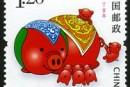 2007-1 《丁亥年》特种邮票