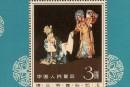 回收C94M梅兰芳舞台艺术小型张邮票