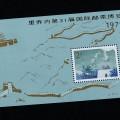 J41M長城加字小型張郵票回收