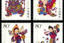 2005-4 《杨家埠木版年画》特种邮票、小全张