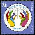 2005-6 《世界地球日》紀念郵票