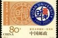 2005-11 《复旦大学建校一百周年》纪念邮票