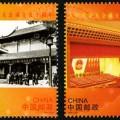 2004-20 《人民代表大会成立五十周年》纪念邮票