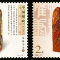 2004-21 《鸡血石印》特种邮票
