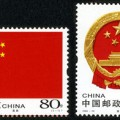 2004-23 《中华人民共和国国旗 国徽》特种邮票