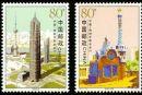 2004-25 《城市建筑》特种邮票