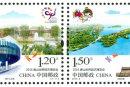 新邮推荐:2016-9 《2016唐山世界园艺博览会》纪念邮票