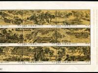 2004-26 《清明上河图》特种邮票