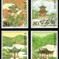 2004-27 《中国名亭(一)》特种邮票